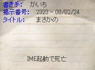 e0064647_0292729.jpg