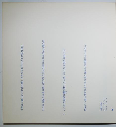 古書 古群洞 kogundou@jcom.zaq.ne.jp      行け帰ることなく・未青年 春日井建歌集 初版 深夜叢書 1970年