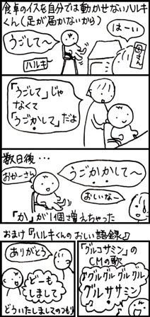 e0017844_1433823.jpg