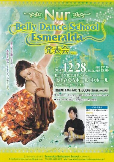 Esmeralda Belly Dance Schoolファラ夫の晴れ時々ベリーダンス