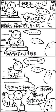 e0017844_11175560.jpg