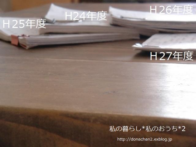 e0354456_23573917.jpg