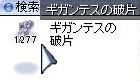 e0115011_1349584.jpg