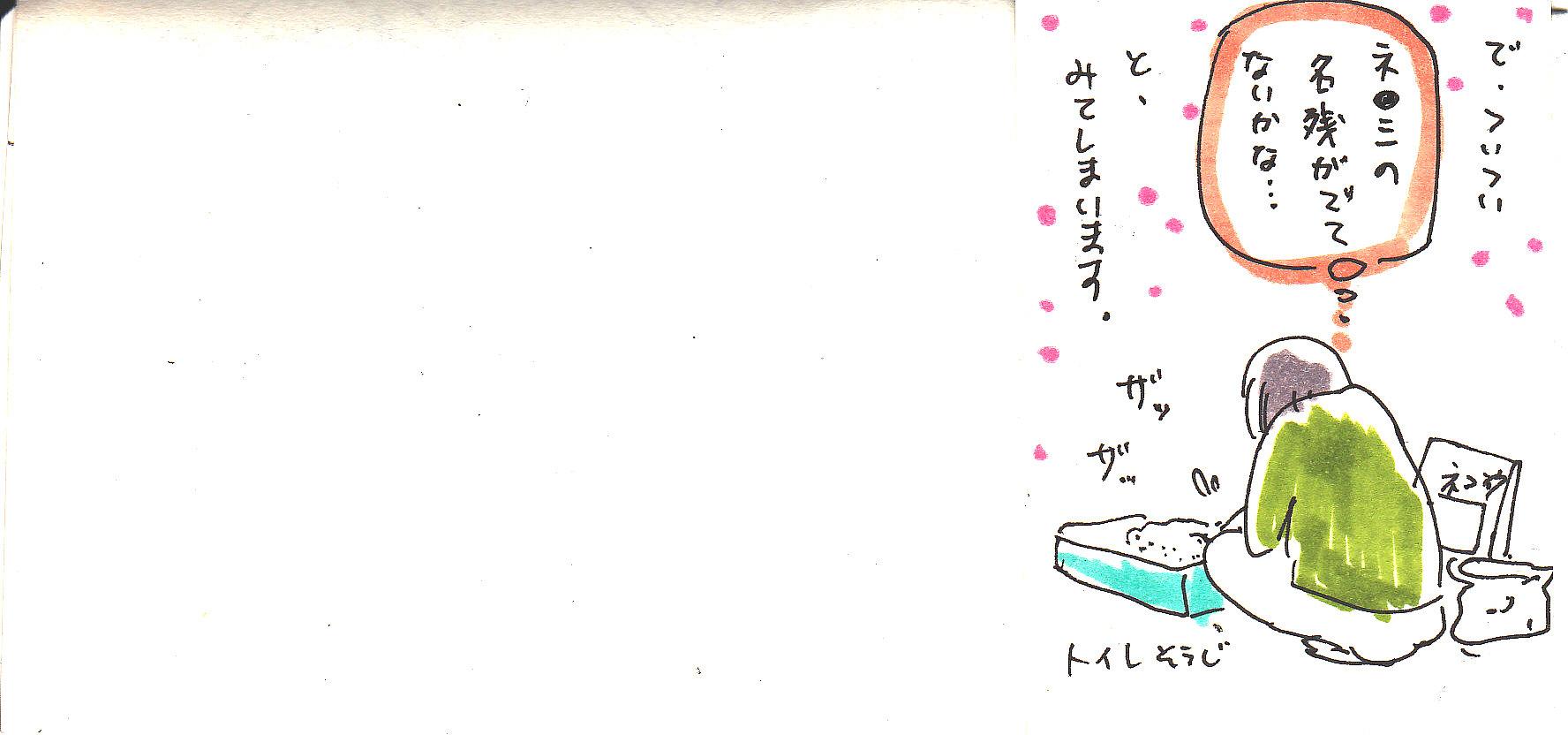 e0241833_93467.jpg