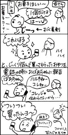 e0017844_16293550.jpg