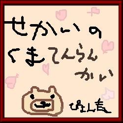 c0057821_20545520.jpg