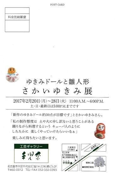 e0074382_08101764.jpg