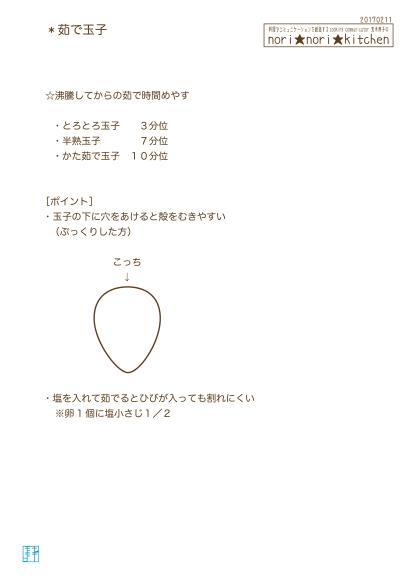 c0361660_00181918.jpg
