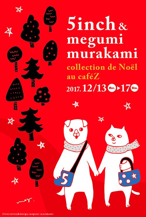 【5inch & megumi murakami クリスマス展】