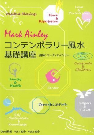 DVD「コンテンポラリー風水基礎講座」講師:マーク・エインリー