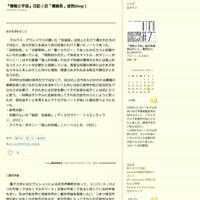 情報と法則 - 『情報と宇宙』日記(旧「複雑系」徒然blog)