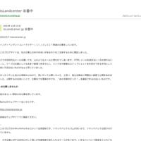 isLandcener.jp 非番中 - isLandcenter 非番中