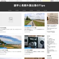 NHKラジオ講座「基礎英語」の衝撃 - 語学と長期海外出張のTips
