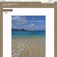 RC Ovation of the Seas 出発 - travel dream world