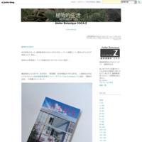 植物的生活841 - Atelier Botanique COCA-Z