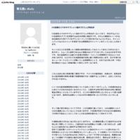 Jリーグ - 青玉葱s dialy