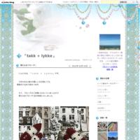 甘酒☆ - 「takk + lykke」