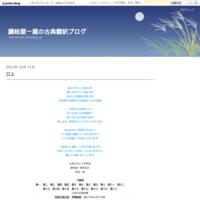 口上 - 讃岐屋一蔵の古典翻訳ブログ