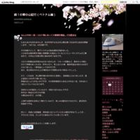 CNG配当落ち・・・過ぎ - 銭1の華の山紀行(ベトナム編)