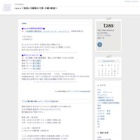 news - t a s s <家具と手織物の工房・工芸教室>