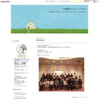 H28年度 ZEH実績報告 - 大崎建築のスタッフブログ│高知県の新築木造住宅・リフォームなどを手がけています。
