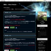 鬱分補給 Lv.266 - 黒森人~Black Morijin~