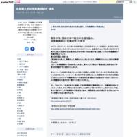 ◎ 東京大学、団体交渉で組合の主張を認め、 非常勤講師の「労働者性」を肯定 - 首都圏大学非常勤講師組合・速報