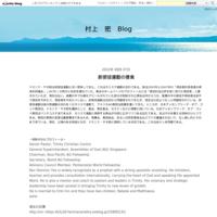 速報 「統一教会」の分裂劇 - 村上 密 Blog