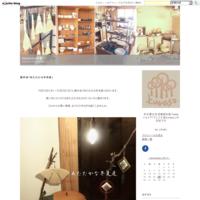 webshop臨時休業のお知らせ - kurasou日記