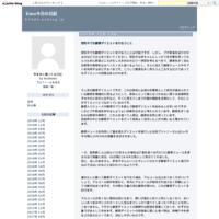 Jr北海道 - Emo今日の日記