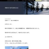 山羊計画 「カルテット」行間! - 西軽井沢-御代田移住生活