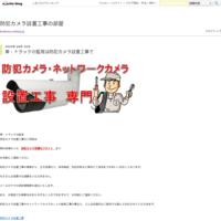 横浜市 防犯カメラ設置工事は横浜防犯カメラサイトへ - 防犯カメラ設置工事の部屋