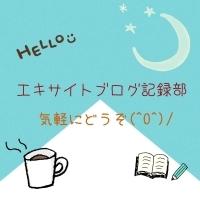 エキサイトブログ記録部....〆(・ω・。)