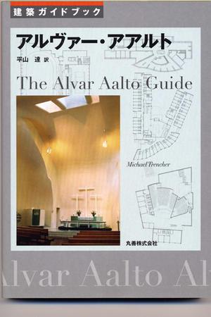 A. AALTO の建築写真 1,800枚 北欧の建築写真約 900枚 掲載 2005.2?2006.12.8 完了しました。 - 北欧建築ゼミ アアルト