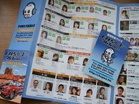 広島テレビラジオブログ~放送・...