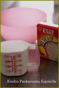 簡単フライパンでパンレシピUP。復興を切に願ってます - 自家製天然酵母パン教室Espoir3n(エスポワールサンエヌ)料理教室 お菓子教室 さいたま