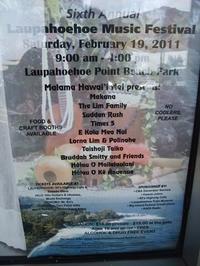 Laupahoehoe ミュージック フェスティバル その1 - Hawaiian LomiLomi  ハワイのおうち 華(レフア)邸