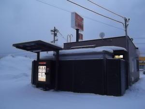 吉野家 - Mt.Blue Rice Shop。