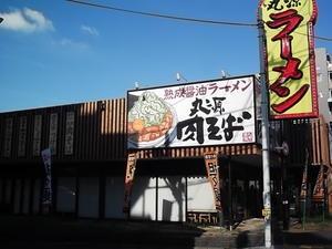 丸源ラーメン - Mt.Blue Rice Shop。