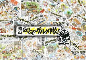 岡山 GoGoグルメ隊!! TOP - 岡山・Go Go グルメ隊!!