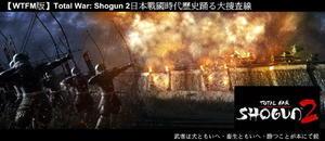 【WTFM版】Total War: Shogun 2日本戰國時代?史踊る大捜査線 - WTFM CLAN 風林火山文部省