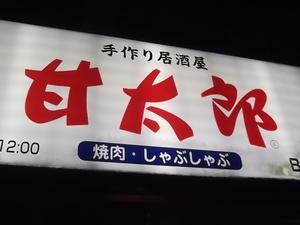 甘太郎 - Mt.Blue Rice Shop。
