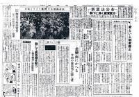 憲法便り#2150:シリーズ『日本国憲法公布、その日、あなたの故郷では、No.40: 徳島篇』 - 岩田行雄の憲法便り・日刊憲法新聞