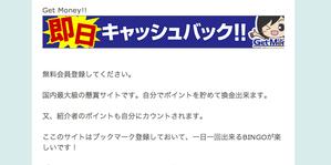 手順④ ブログのバナーソースを書き換えよう! - 一日一万円稼ごう!
