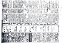 憲法便り#2152:シリーズ『日本国憲法公布、その日、あなたの故郷では、No.42: 愛媛篇』 - 岩田行雄の憲法便り・日刊憲法新聞