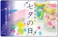 七夕商品あります。 - 【飴屋通信】 京都の飴工房「岩井製菓」のブログ