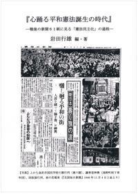 憲法便り#1989:金沢市当局による、「憲法集会の会場不許可」という憲法違反の決定に対し抗議する! - 岩田行雄の憲法便り・日刊憲法新聞