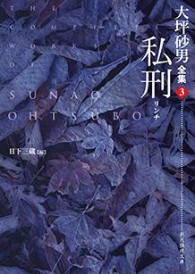 大坪砂男の粋 + ハット・フィールド & ザ・ノース - CDコレクターは止められない!