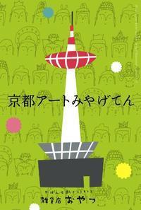 もっかい*2016年も京都アートみやげてん開催 - 雑貨とおやつのちいさなしあわせ*京都・桂・雑貨店おやつ