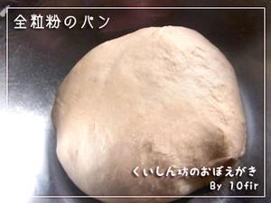 全粒粉のパン - Go to  Kichen